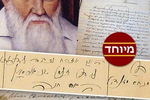 מסמכים היסטוריים: תיק קבלת תואר