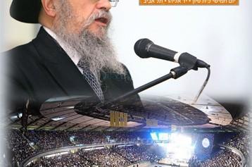 הרב פעלער ינאם בעצרת הארצית  לג' תמוז