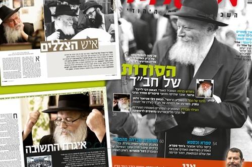 עיתון 'משפחה' במהדורה מיוחדת על הרבי. הצצה