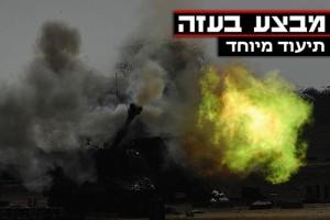 המבצע בעזה: 13 חיילים נהרגו ברצועה ● מתעדכן