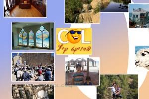 פרויקט מיוחד ב-COL: עשרה מקומות מומלצים וזולים למשפחה