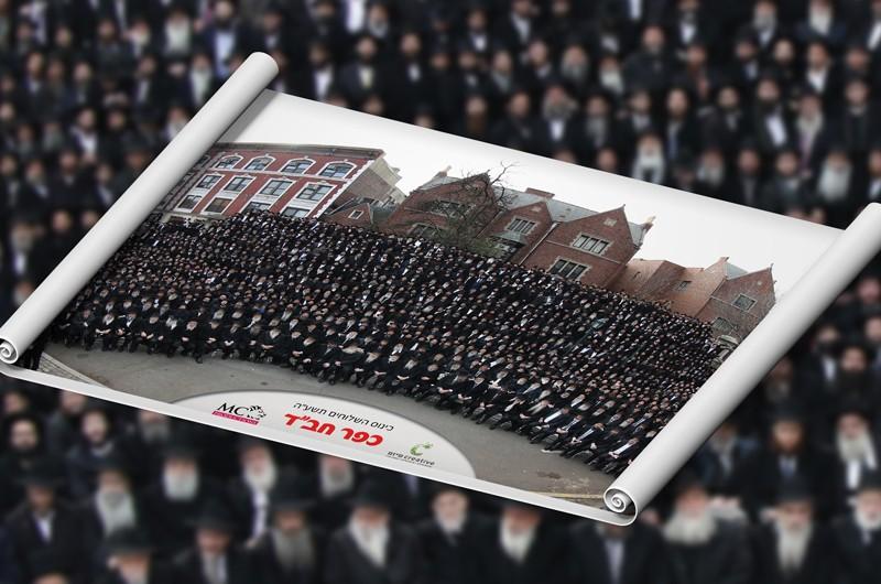לראשונה: פוסטר ענק של תמונת השלוחים מצורף ל'כפר חב