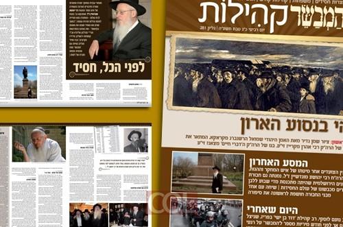 נחשף: חבורת הגאונים הירושלמית שצעדה בהלווית הרב מונדשיין