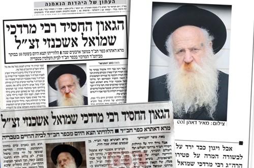 פטירת הרב אשכנזי: הסיקור ביומונים החרדיים
