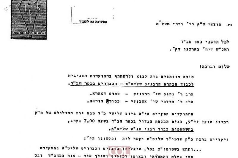 היום, לפני 40 שנה: הכתרת הרב מרדכי-שמואל אשכנזי