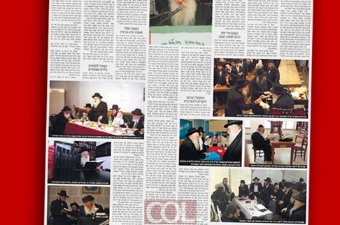 'המבשר' הבוקר: כתבת ענק על הרב אשכנזי זצ