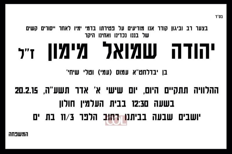 ברוך דיין האמת: יהודה שמואל מימון ז