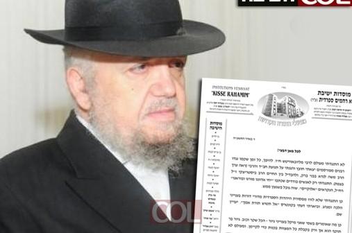 הרב מאזוז במכתב הבהרה: