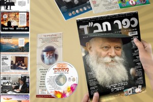 חבילת החג הכי משתלמת: 'כפר חב
