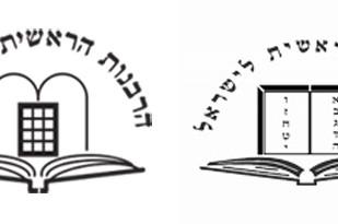 בשורה: הרבנות הראשית לישראל