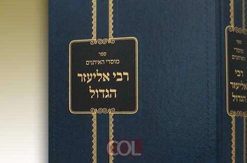 ספר תורני חדש: 'מוסדי האיתנים - רבי אליעזר הגדול'