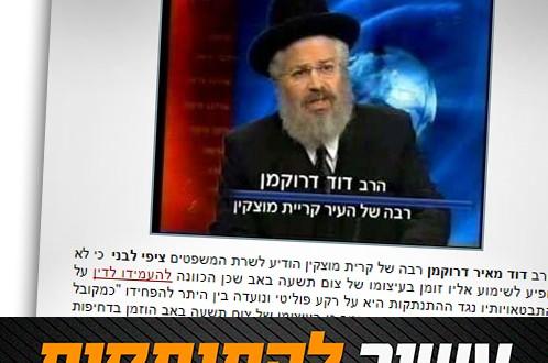 השבוע לפני עשור: הרב דרוקמן מסרב להתייצב לשימוע פוליטי