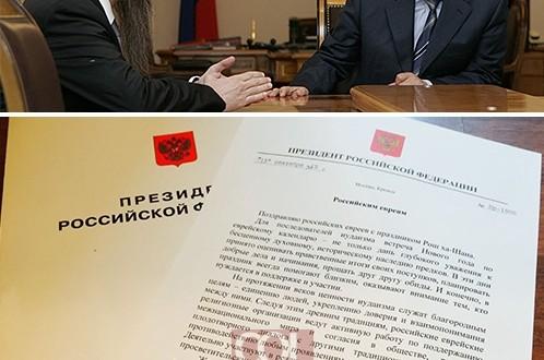 הנשיא פוטין מפרגן: