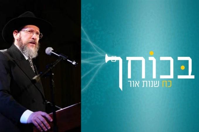 הערב בירושלים: כנס אור חיה הגדול לכבוד כ