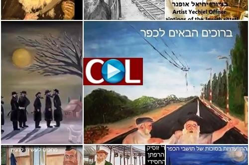 בסרטון חדש: ציורים מכפר חב