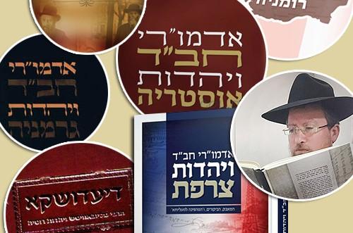 הרביים ויהדות העולם: מאחורי הקלעים של הסדרה המפוארת