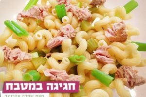 חגיגה במטבח: סלט פסטה טונה
