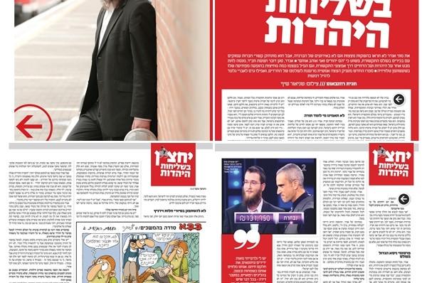 העיתון 'בשבע' על