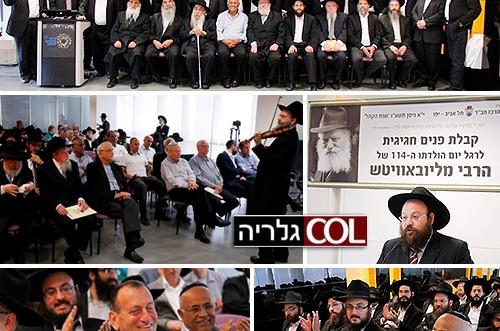בבניין עיריית תל-אביב: אירוע חגיגי לכבוד הרבי ● תיעוד