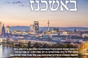 מסע באשכנז היהודית, המתעוררת לחיים ● להורדה