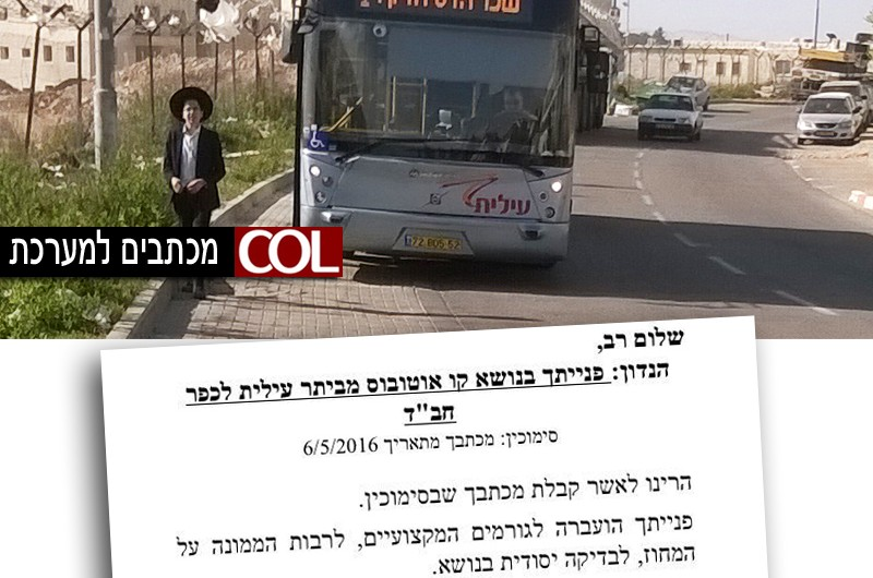 מדוע אין אוטובוס מביתר לכפר חב