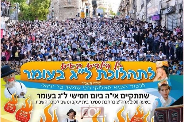 ירושלים: דריכות רבה לקראת התהלוכה המרכזית