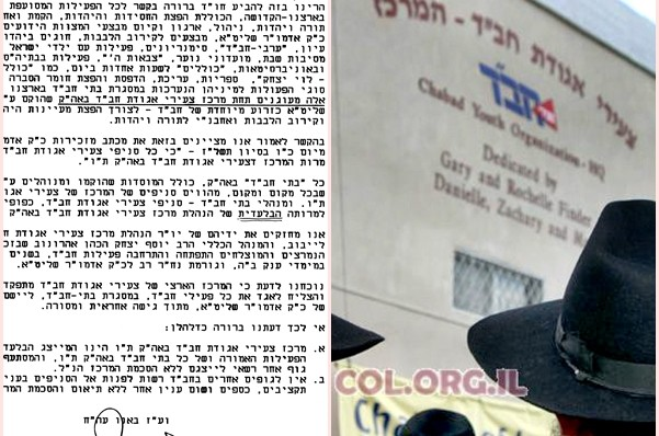 כשהרבי קבע: מהו הבסיס המרכזי של צבא השליחות בישראל