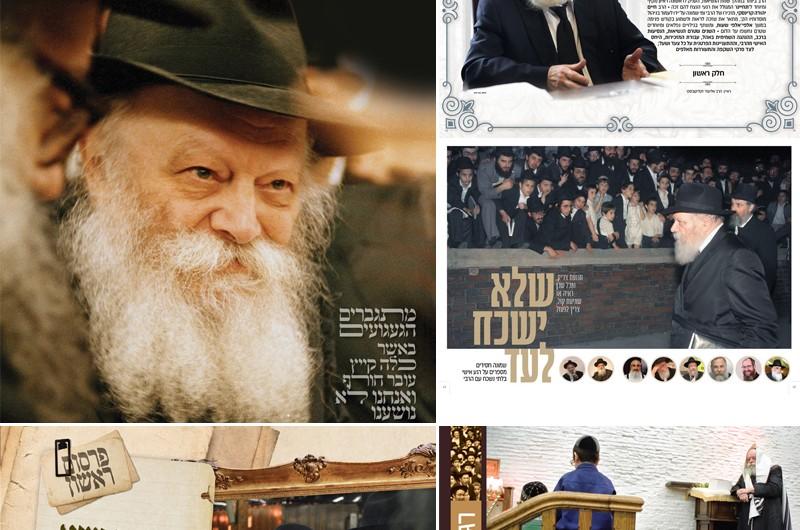 מה מצפה ב-104 עמודי מגזין 'תחיינו' לג' תמוז? ● הצצה