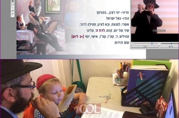 ילדי השלוחים שומעים תקיעת שופר בינלאומיות