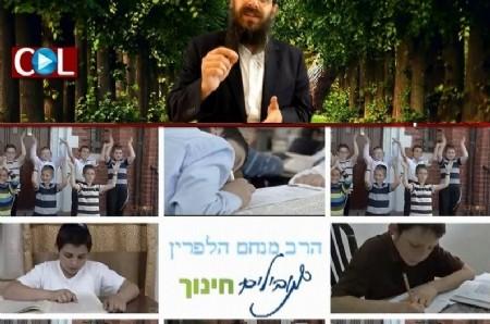 ילדים בבית הכנסת ● מובילים חינוך