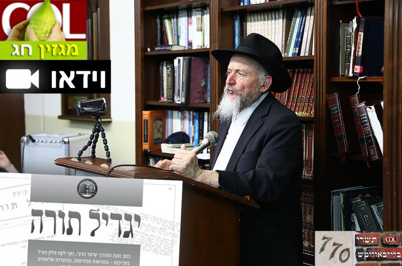 הרב לוין משתף: התייחסויות הרבי לקובץ