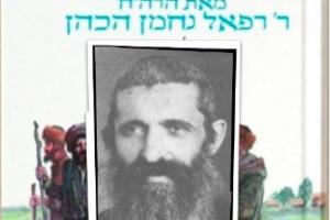 י״ז תשרי: הרה״ח ר׳ רפאל נחמן כהן ● תולדות חייו