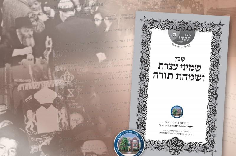 ביקורי השגרירות הישראלית אצל הרבי נחשפים ● קובץ להורדה