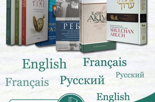 אתר היכל מנחם: נוספו מאות ספרים באנגלית, רוסית וצרפתית (פ)
