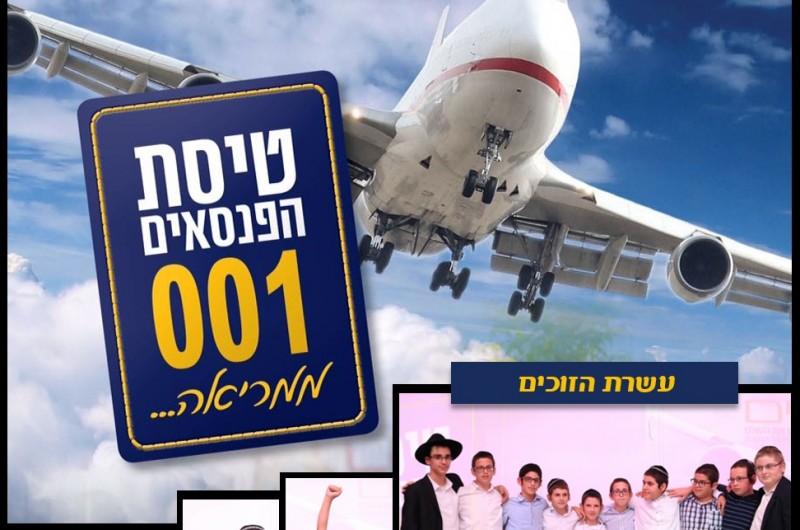 טיסת הפנסאים יוצאת לדרך: הוכרזו שמות הזוכים