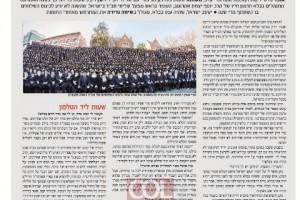 עיתון 'משפחה' על הכסא הריק בתמונת שליחי חב