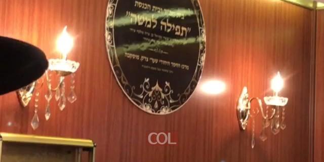 הרב גרוסמן בבית הכנסת ובית חב''ד תפילה למשה במרכז החסד היהודי