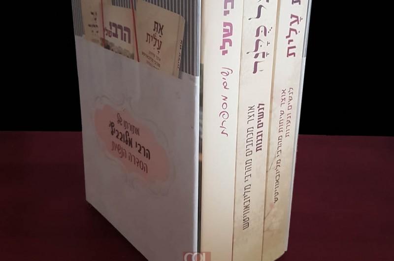 סדרת הספרים שעולה עַל כּוּלָנָה • תורת הרבי בשבילֵךְ