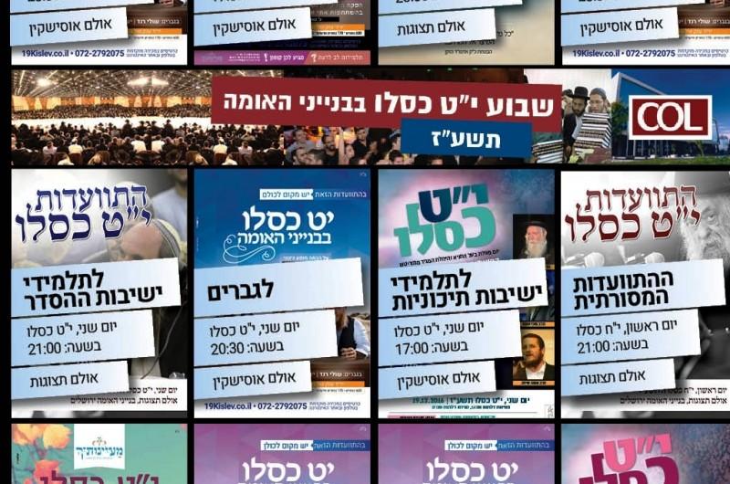 לא יאומן: 12 אירועים אחד אחרי השני בבנייני האומה