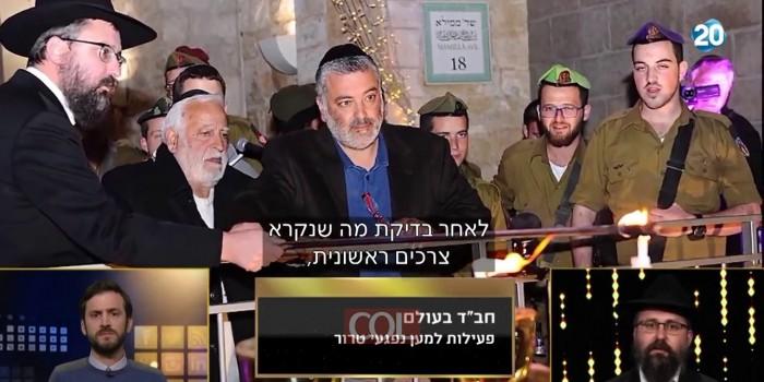 חבד בעולם ערוץ 20 הרב מנחם קוטנר  חב'ד למען נפגעי הטרור