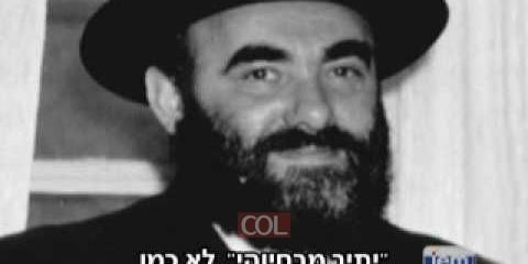 הרבנית חלק שלישי בסדרה