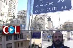 רגע היסטורי בירושלים: כיכר על שם גוש קטיף ● וידאו