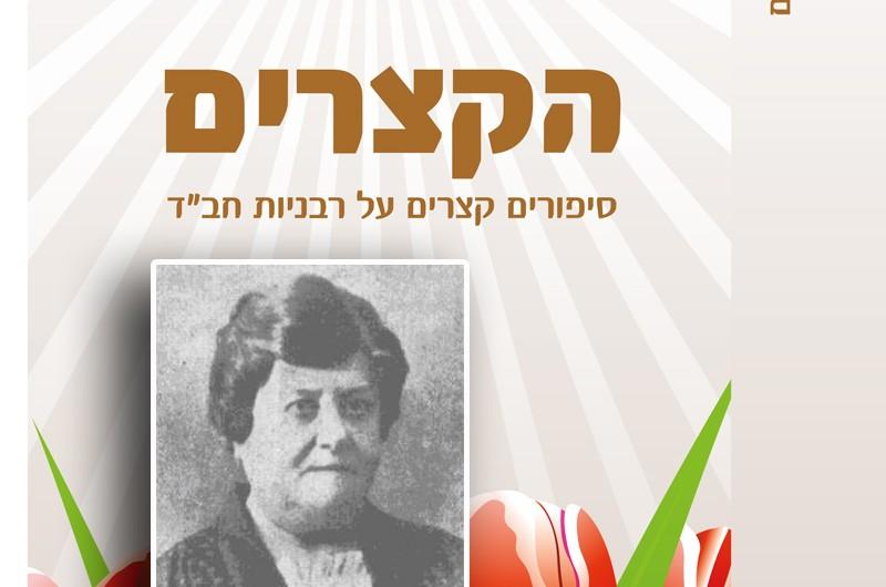 פרקים מחייה ופטירתה של הרבנית שטרנא שרה ע