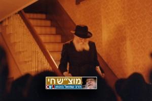 הרבנית נתנה לי שליחות אישית ● מוצ