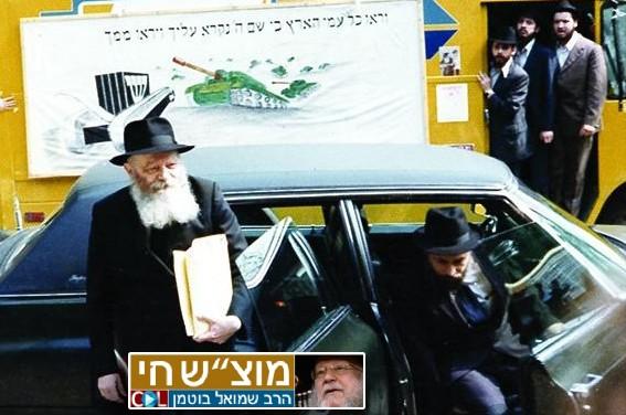 איך להסתכל על יהודי ● מוצ