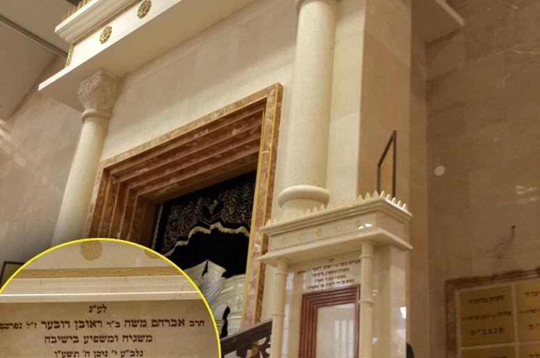 בית מקדש מעט: עמוד תפילה לזכרו של המשפיע הבלתי-נשכח