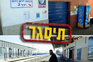 תחנת הרכבת בכפר חב