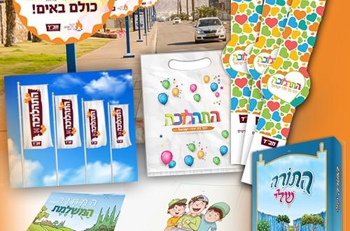 מאחורי הקלעים: כך נערכים בישראל לתהלוכות הענק