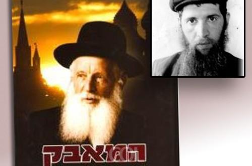 סיפורו של הרב ישראל פרידמן ע