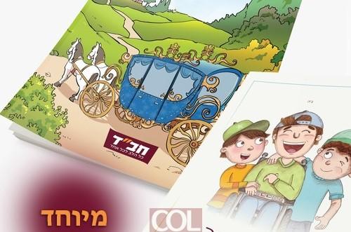 לפני כולם: צפו בספרונים שילדי ישראל מחכים להם